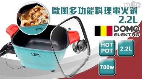 平均每台最低只要975元起(含運)即可購得【DOMO】比利時2.2L歐風多功能料理電火鍋(DM5002CT)1台/2台,保固一年。