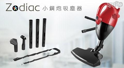 平均每入最低只要784元起(含運)即可購得【Zodiac諾帝亞】小鋼炮吸塵器(ZOD-MS0505):1入/2入。購買即享1年保固服務!