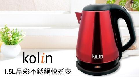 Kolin/歌林/1.5L/晶彩/不銹鋼/快煮壺 /KPK-MN1506S