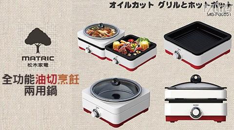 【日本松木MATRIC】/全功能/油切/烹飪/兩用鍋/ MG-PG0801