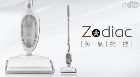 平均每台最低只要973元起(含運)即可購得【Zodiac諾帝亞】蒸氣拖把(ZOD-MS0506)1台/2台,享1年保固。