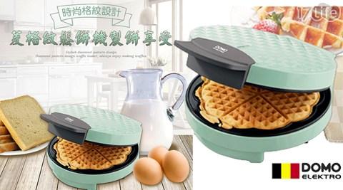 比利時DOMO/菱格紋鬆餅機DM9007WT