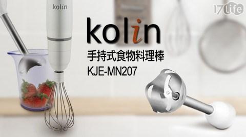 平均每組最低只要750元起(含運)即可購得【Kolin歌林】3件式食物料理棒(KJE-MN207)1組/2組,享1年保固。