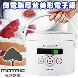 日本松木 MATRIC-微電腦厚釜美形電子鍋
