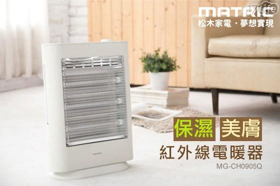 只要2,650元(含運)即可享有【日本松木MATRIC】原價3,980元保濕美膚紅外線電暖器(MG-CH0905Q)只要2,650元(含運)即可享有【日本松木MATRIC】原價3,980元保濕美膚紅外線電暖器(MG-CH0905Q)1台,享1年保固!