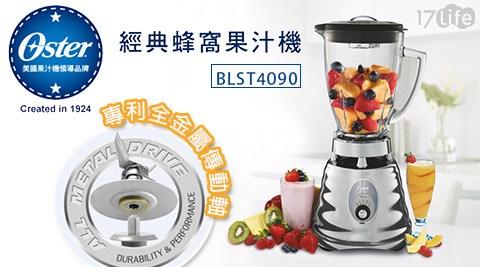 美國OSTER/經典蜂窩果汁機/ BLST4090