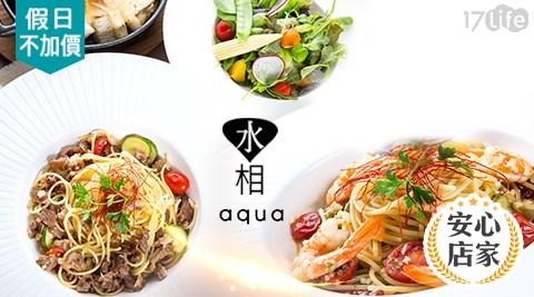 Aqua/水相餐廳/超值/義式/不藏私料理/義大利麵/海鮮/燉飯