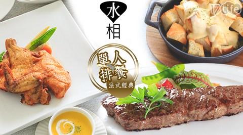 Aqua 水相餐廳-單人法式排餐/西餐/牛排/雞/鴨/排餐