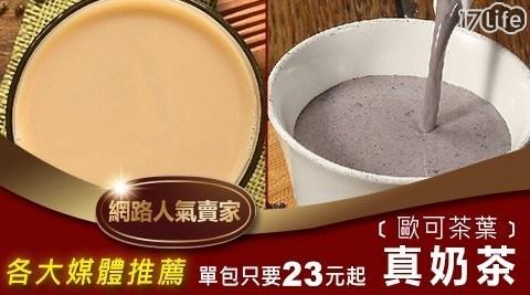 健康控糖,貼心設計,100%紐西蘭奶粉使用,網路狂銷100萬包奶茶傳奇!