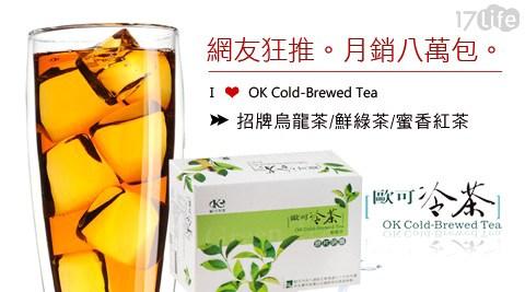 【歐可茶葉】長條型冷泡茶系列(30包/盒)