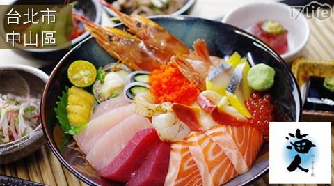 海人/刺身/丼飯/專賣店/海人刺身丼飯專賣店/日式/丼飯