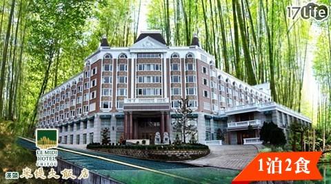 溪頭米堤大飯店-一泊二食!綠野氧森住宿專案$5500