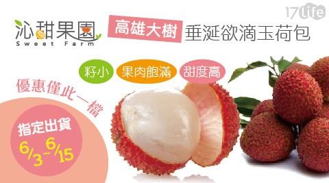 水果/早鳥/預購/玉荷包/高雄/大樹/禮盒/沁甜果園FAN/端午/送禮