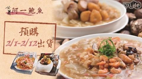 【世界阿一鮑魚】珍品年菜系列海鮮魚翅煲/佛跳牆(1500g/盒)  任選