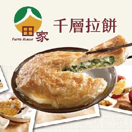 【田家】手工香酥千層拉餅6口味