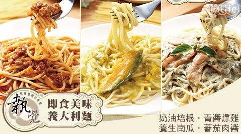 執覺/即食/美味/義大利麵/輕調理/懶人/烹調/番茄/肉醬/青醬