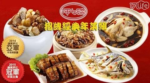 【呷七碗】經典年菜兩件組(上品佛跳牆+干貝米糕)
