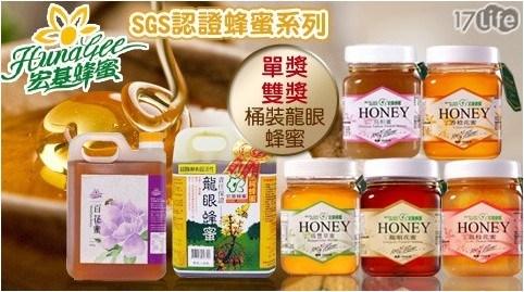 【宏基】SGS認證蜂蜜系列