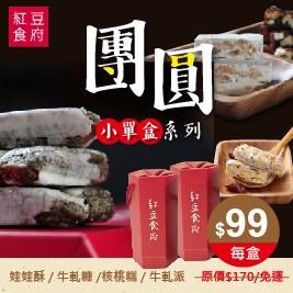《紅豆食府》甜點零嘴禮盒系列