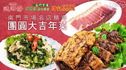 南門市場/名店/精選/團圓大吉/年菜/紅燒肉/如意菜