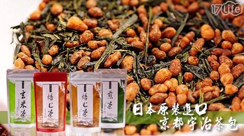 雅仕茶品/京都宇治茶包/焙茶/綠茶/玄米茶/煎茶/抹茶/茶包/茶/茶飲/日式綠茶