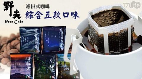 野夫/進口/濾掛式/咖啡/咖啡豆
