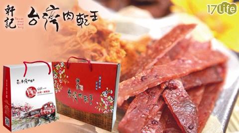 【軒記-台灣肉乾王】肉乾禮盒系列(三款任選)