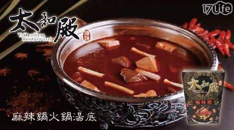 麻辣鍋/名店/鍋物/湯品/宵夜/湯底/禮盒/伴手禮/高湯/火鍋