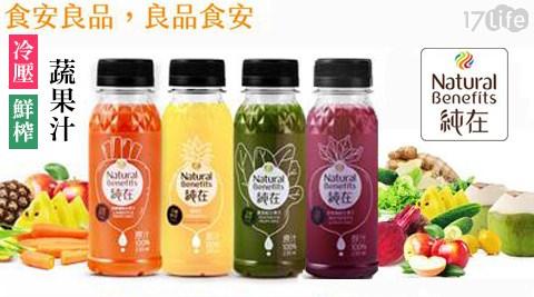 純在/冷壓/鮮榨/蔬果汁/果汁/新鮮/飲料/天然/西瓜/鳳梨/胡蘿蔔/蔬果/蔬菜/野菜