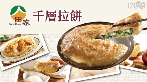 【田家】香酥千層拉餅