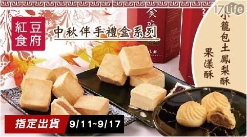 紅豆食府-中秋伴手禮盒系列