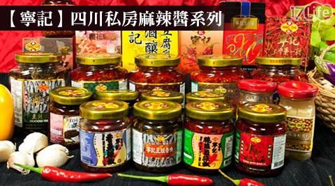 寧記/四川/私房/麻辣醬/調味/拌醬/瓣醬/醬料/辣椒/香魚/火鍋/鍋物/沾醬/晚餐/年菜