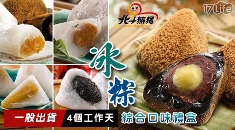 【北斗麻糬】冰粽五口味綜合一盒 共