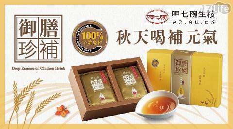 【呷七碗】熟齡雞原味滴雞精禮盒