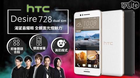HTC/智慧型/手機/5.5吋