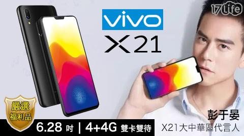 vivo/福利品/福利機/手機/X21/旗艦機