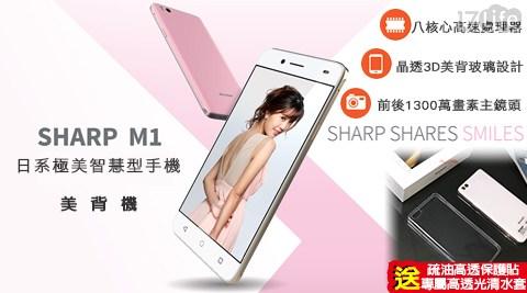 八核心/自拍機/SHARP/AQUOS/5.5吋/日系/智慧型手機