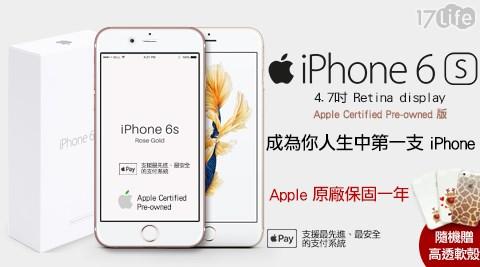 智慧型手機/手機/APPLE/IPHONE6S/16G/玫瑰金