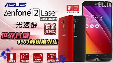 手機/華碩/ASUS/智慧型/5.5吋/1300萬畫素鏡頭/ZenFone2