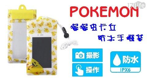 防水袋/手機袋/皮卡丘/Pokemon