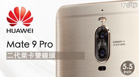華為/HUAWEI/Mate9/手機/智慧型手機/智能手機/Mate 9 Pro