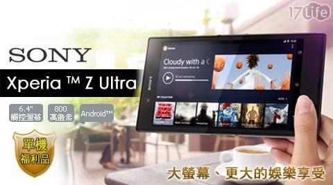 SONY/Xperia/Ultra/智慧手機/平板/6.44吋/福利機/整新機/展示機