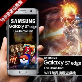 三星Galaxy S7 edge 32G 八核心手機