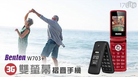 Benten/奔騰/W703/3G/雙螢幕/摺疊手機/長輩機