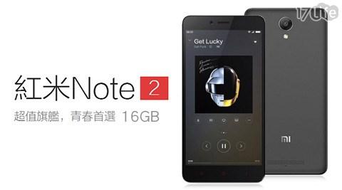 MI福利品/-紅米/ Note 2/ 5.5吋/八核/智慧型手機/16GB/灰