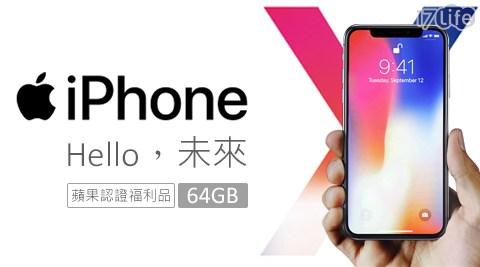 手機/Apple iPhone X/iPhone X/64G/5.8吋/抗水