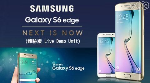 【Samsung】Galaxy S6 edge 32GB 體驗版 八核心智慧手機  (福利品) 1入/組
