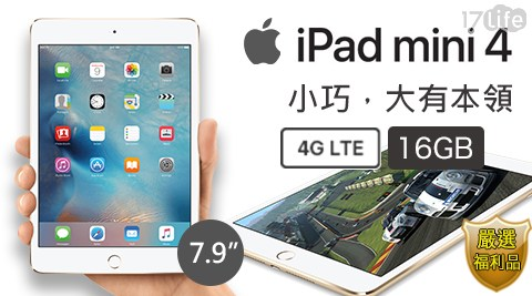 福利品 iPad mini 4 LTE 16GB 平板電腦