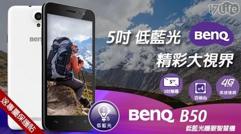 只要 2,750 元 (含運) 即可享有原價 4,990 元 【BenQ】B50(2G+16G) 5吋4G LTE全頻智慧型手機(贈保護貼)