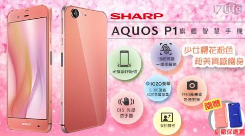 【Sharp】AQUOS P1(粉)日系美拍旗艦智慧手機(9.9成新) + 原廠專用保護殼